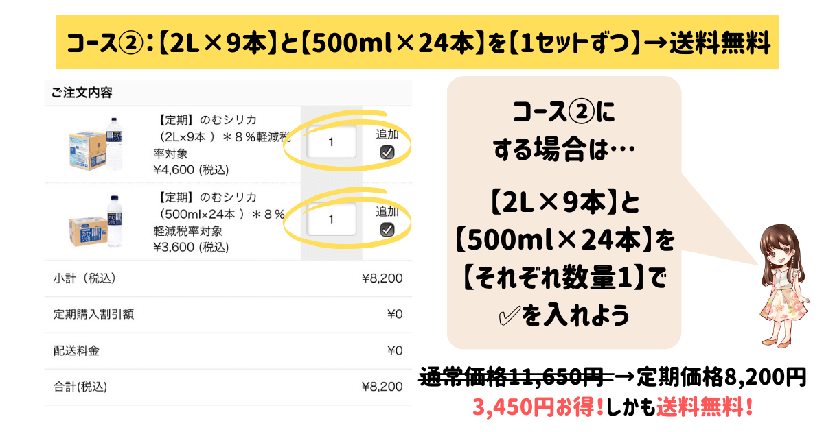 のむシリカ定期コース②