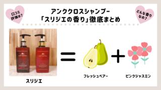 スリジエの香りの紹介のアイキャッチ画像