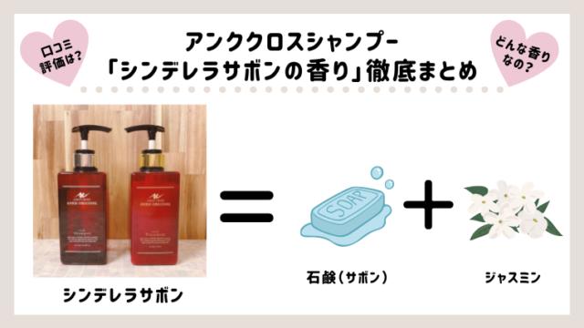 シンデレラサボンの香りの紹介のアイキャッチ画像
