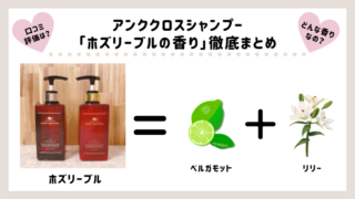 ホズリーブルの香りの紹介のアイキャッチ画像