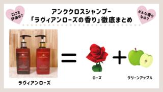 ラヴィアンローズの香りの紹介のアイキャッチ画像
