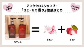 ロエールの香りの紹介のアイキャッチ画像