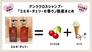 ミルキーチェリーの香りの紹介のアイキャッチ画像