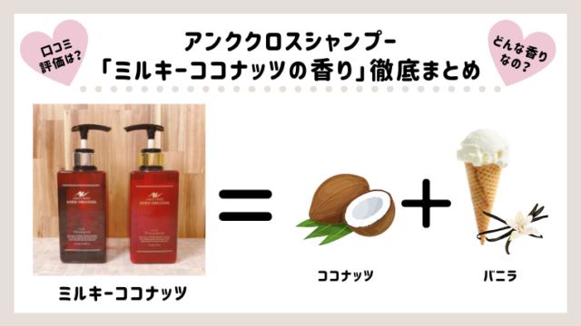 ミルキーココナッツの香りの紹介のアイキャッチ画像
