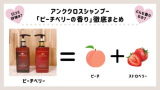 ピーチベリーの香りの紹介のアイキャッチ画像