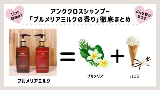 プルメリアミルクの香りのアイキャッチ画像