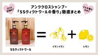 SSヴィクトワールの香りの紹介のアイキャッチ画像