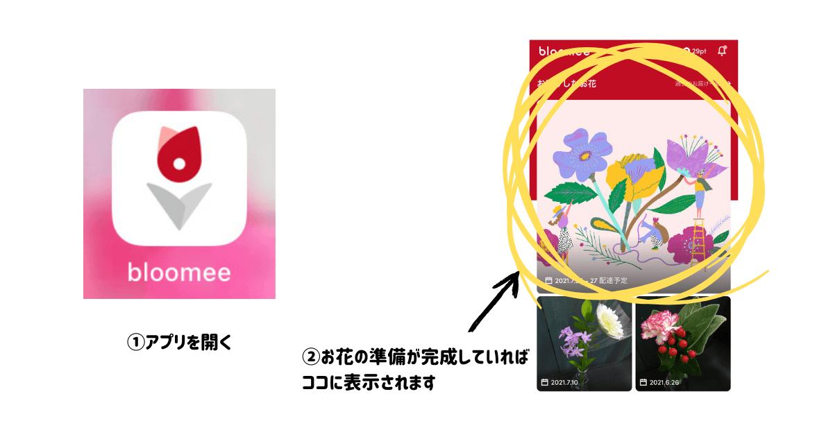 bloomee「今週の花」の確認方法(アプリ)