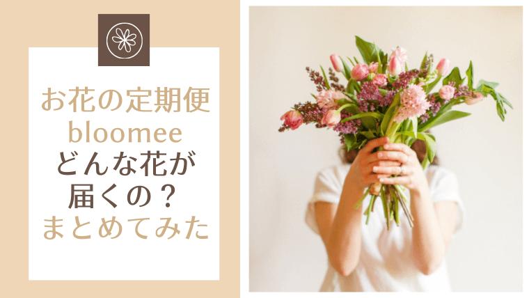 bloomee今週の花のアイキャッチ画像