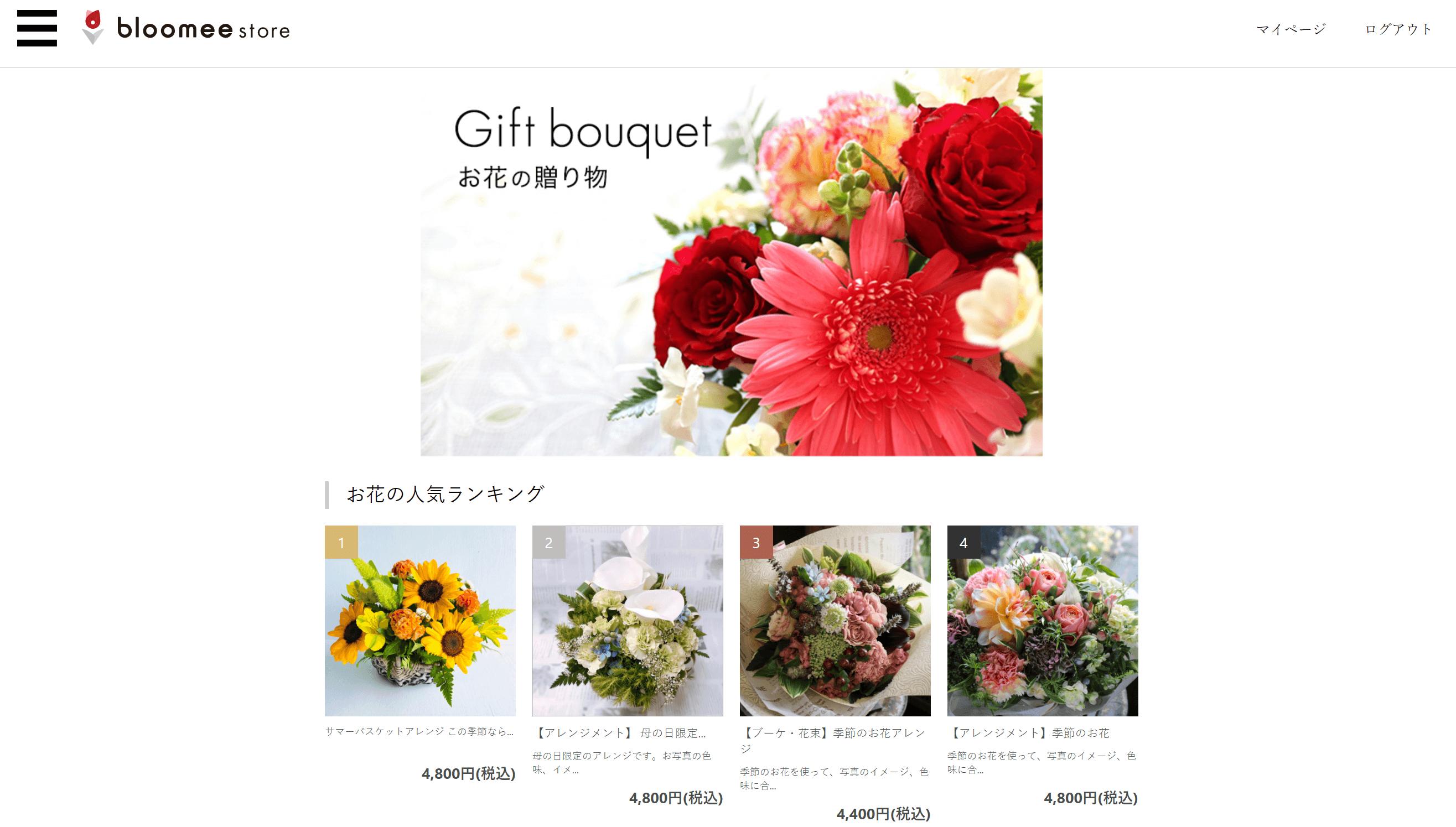お花の定期便・ブルーミーのプレゼントの方法②