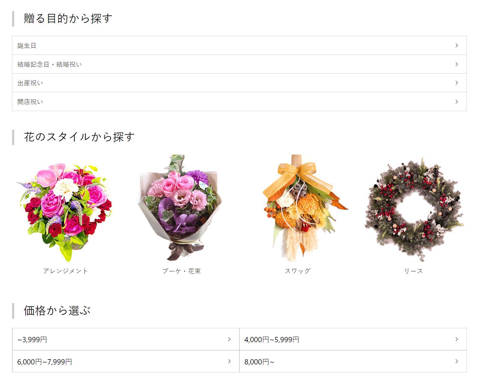 お花の定期便・ブルーミーのプレゼント用のお花バリエーション
