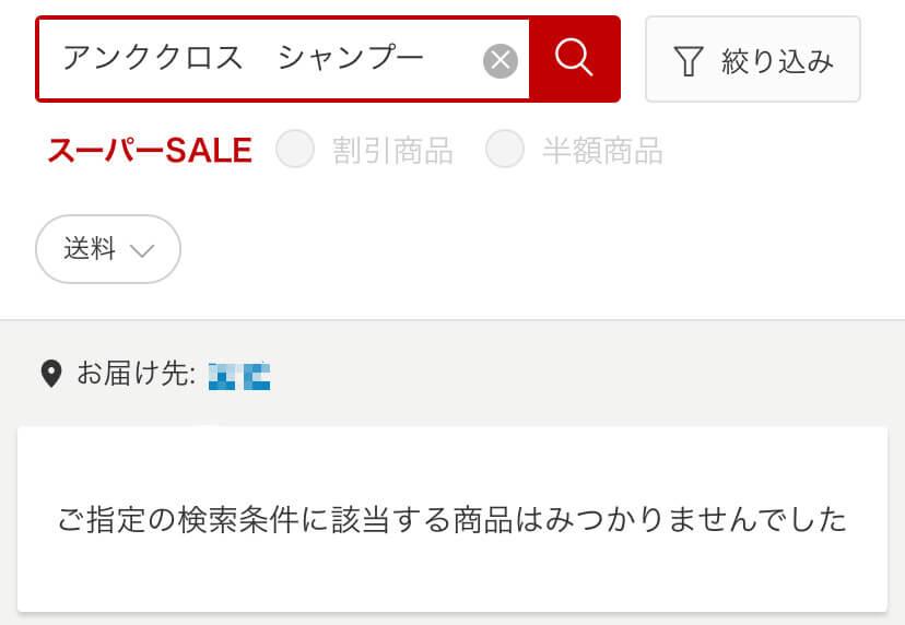アンククロスシャンプーは楽天で売られていないことを示す画像