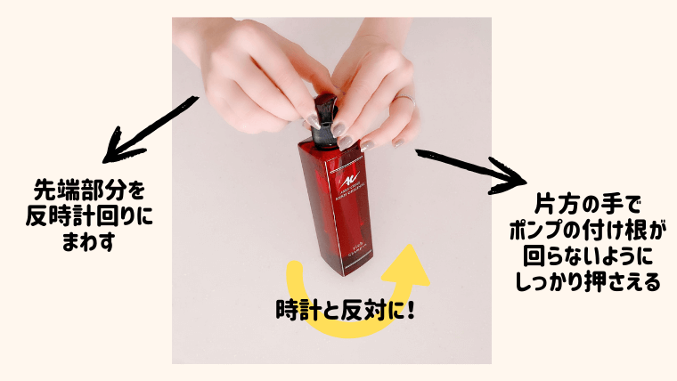 シャンプーボトルの開け方