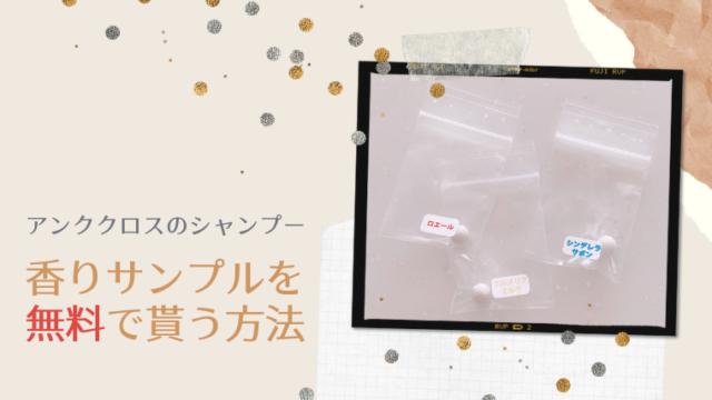 アンククロス香りサンプルの貰い方記事のアイキャッチ画像
