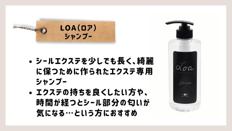 アンククロス・エクステ専用LOAシャンプーの説明画像