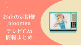 お花の定期便ブルーミーCM記事のアイキャッチ画像