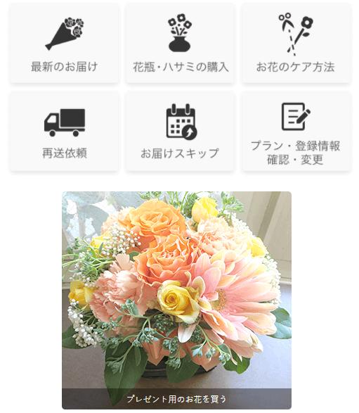 お花の定期便・ブルーミーのプレゼントの方法(ウェブ版)