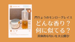 モンローグレイスの香り記事のアイキャッチ画像